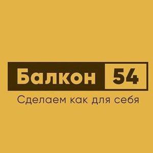Балкон54
