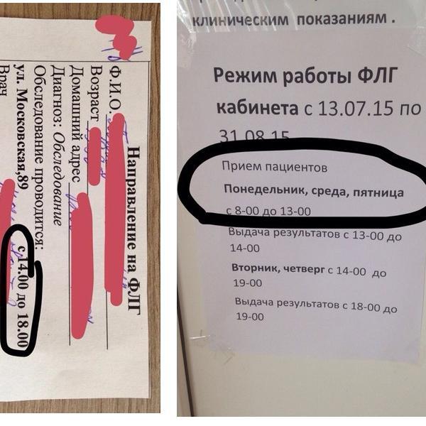 Направление, данное  на Лазурной и информация на кабинете в подразделении на Московской