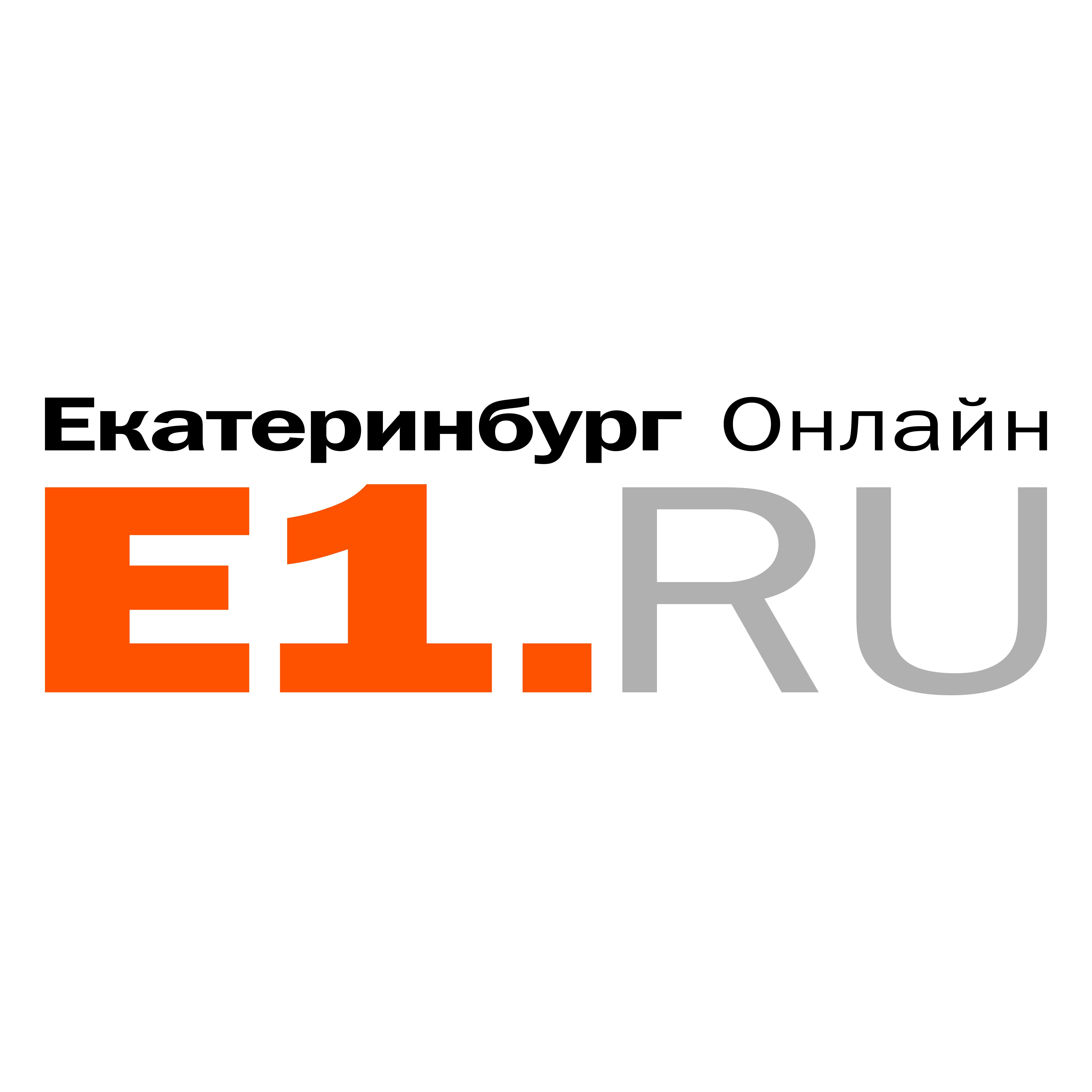 Подать объявление на е1 бесплатно без регистрации сдать квартиру бокситогорская доска объявлений официальный сайт