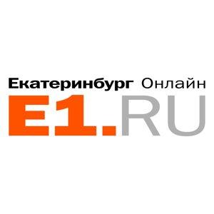 E1.RU-Екатеринбург Онлайн
