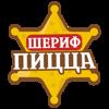 Шериф Пицца