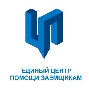 Единый центр помощи заемщикам