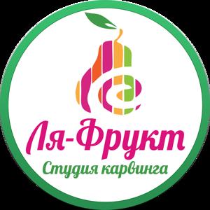 Ля-Фрукт