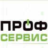 ПРОФ-СЕРВИС