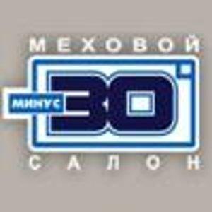 Минус 30