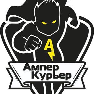 Ампер Курьер