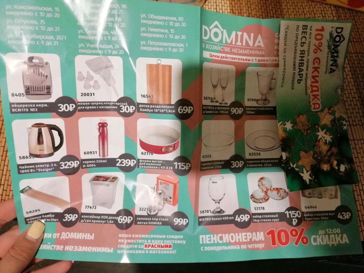 Домина Магазин Новосибирск Официальный Сайт