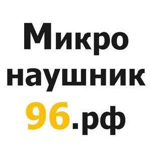 Микронаушник96