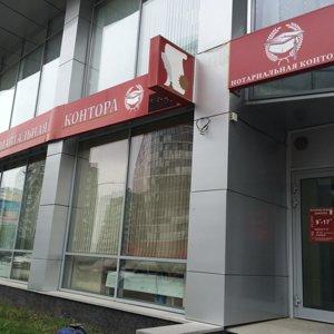 Нотариус Фалькова М.П.
