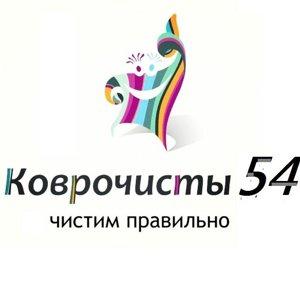 Коврочисты 54