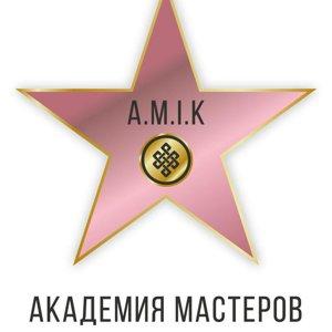 Академия Мастеров Индустрии Красоты