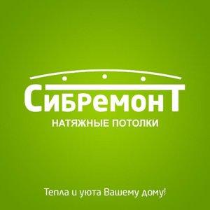 CИБРЕМОНТ