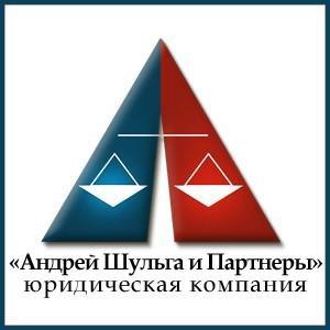 Андрей Шульга и Партнеры