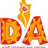 DA, клуб тропических танцев