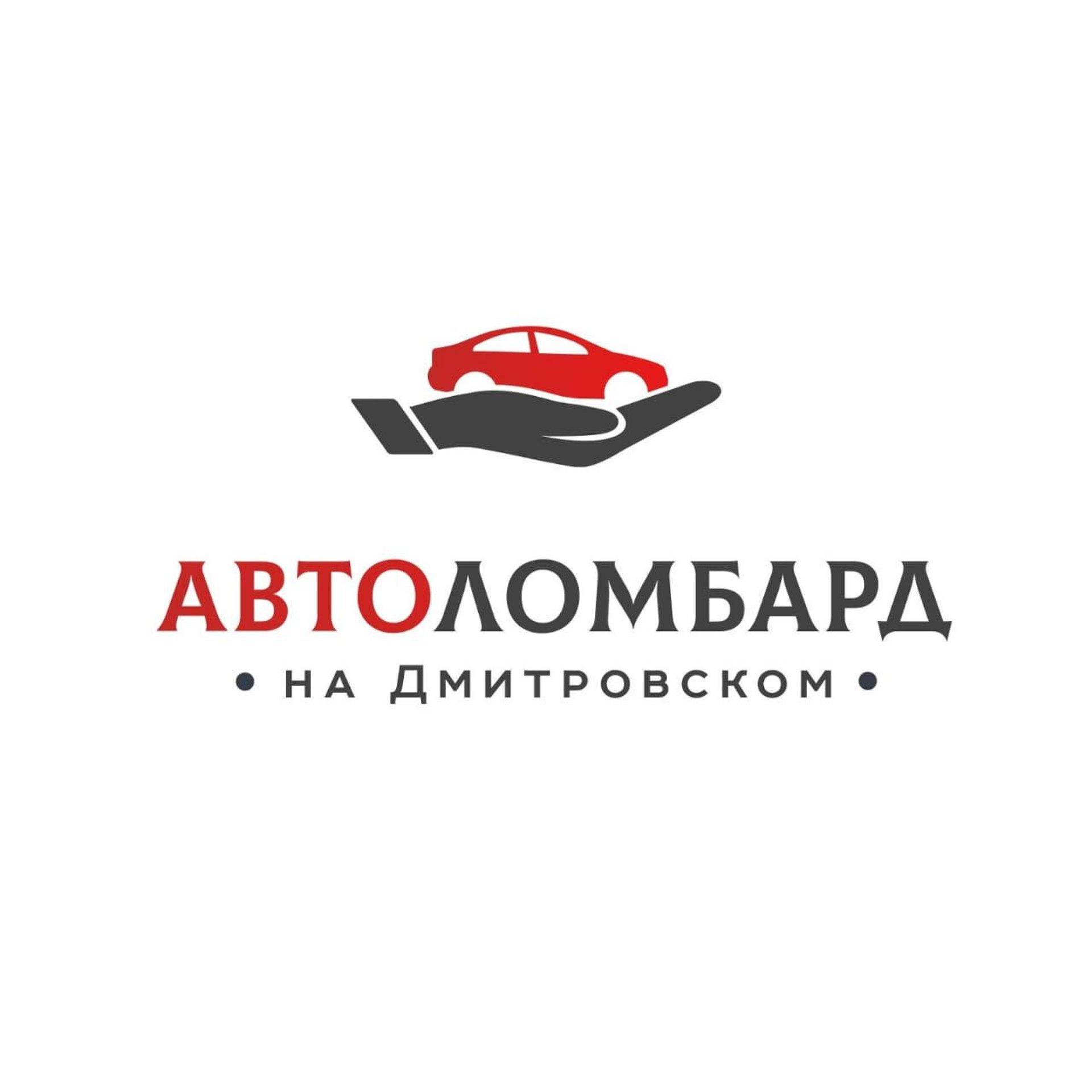 Автоломбард дмитровское ш что нужно для договора залога машины