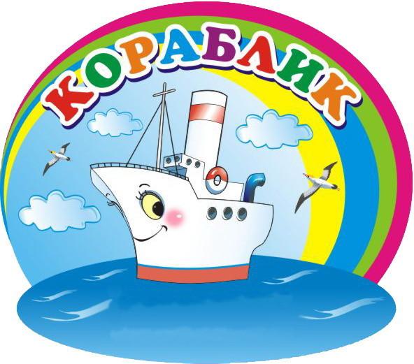 Кораблик картинка группы