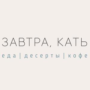 Завтра, Кать