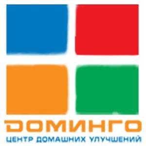 Доминго