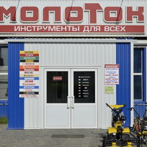 Молоток, ООО