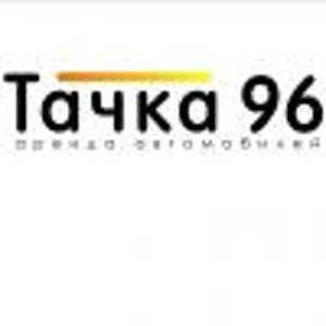 Тачка96.ру