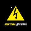 Электрика для дома