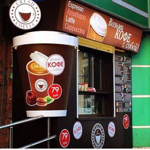 fresh-coffe возьми кофе с собой.