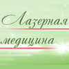 Лазерная медицина, ООО