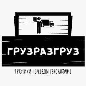 ГрузРазгруз
