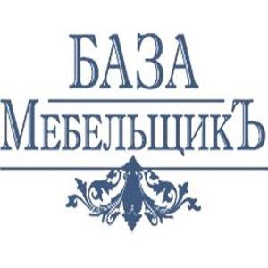База Мебельщикъ Курск
