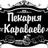Пекарня Караваево, ООО