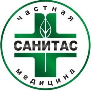 Клиника Санитас, ООО