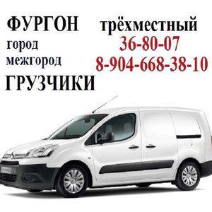 Грузоперевозки Каблук Набережные Челны 36-80-07