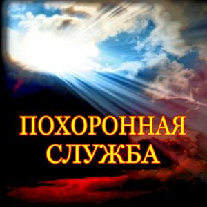 Похоронная служба, ООО