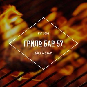 Гриль-бар 57
