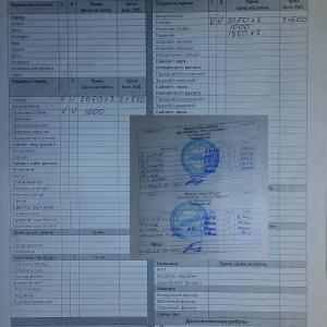 Товарный чек и приемная карта Авто-Reflex 15.07.2014