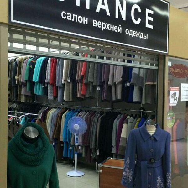 Магазины Верхней Одежды Братск