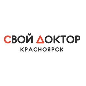 Свой доктор Красноярск