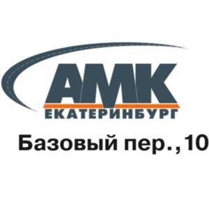 АМК-Екатеринбург