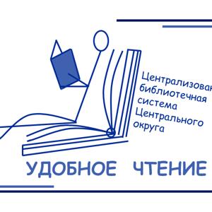 Центральная библиотека им. М.Е. Салтыкова-Щедрина Центрального округа