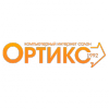 Ортикс, компьютерный салон