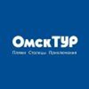 Омсктур