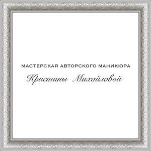 Мастерская авторского маникюра Кристины Михайловой