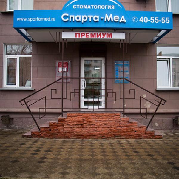 Спартамед Премиум на Ленинградской площади, 6