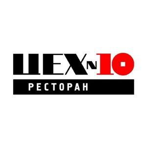 Цех №10