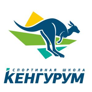 КЕНГУРУМ