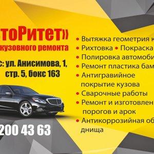 Автосервис АвтоРитет