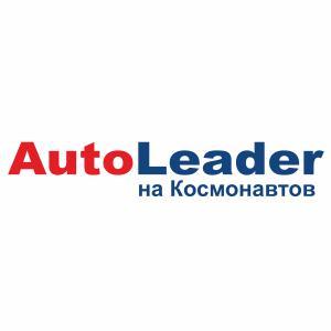 Авто-Лидер на Космонавтов