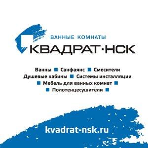 КВАДРАТ-НСК