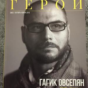 Гагик Овсепян