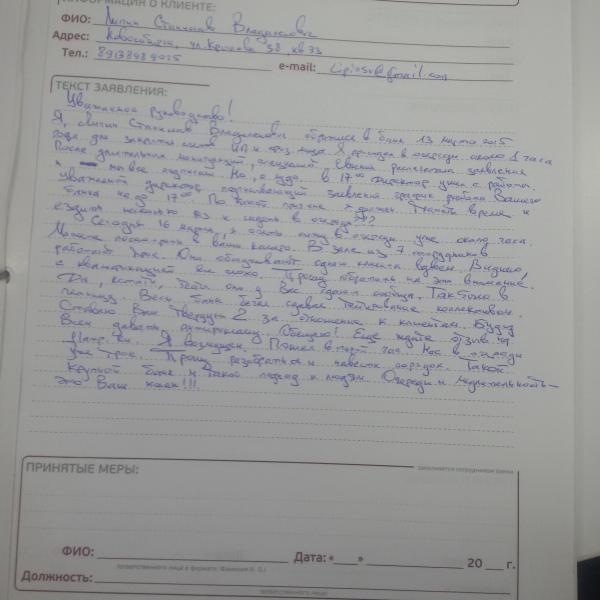 Уральский банк реконструкции и развития новосибирск